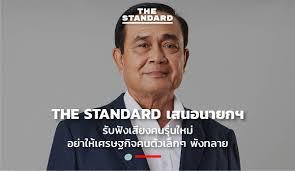 ชมคลิป: THE STANDARD เสนอนายกฯ รับฟังเสียงคนรุ่นใหม่  อย่าให้เศรษฐกิจคนตัวเล็กๆ พังทลาย | THE STANDARD