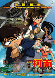Detective Conan Movie 11 : Jolly Roger in the Deep Azure