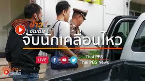 Thai PBS News - Home