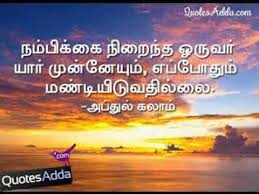 motivational quotes by abdul kalam in tamil