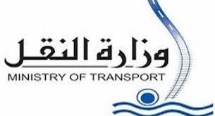 وزارة النقل تعلن عن حاجتها لشغل وظائف شاغرة - منوعات - الوطن
