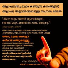 malayalam islamic quotes allah islamic quotes