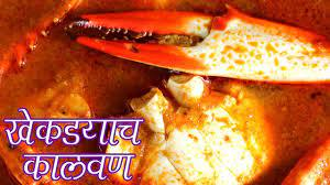Delicious Crab Curry Recipe in Marathi ...