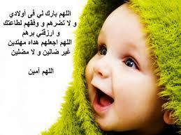 عبارات جميلة عن الابناء اجمل كلمات عن الابناء افضل جديد