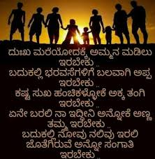 inspirational quotes kannada facebook