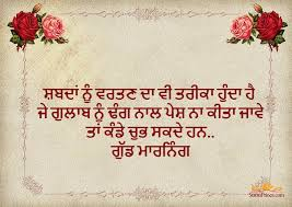 punjabi instagram ghaint quotes pics