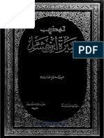 kamus inggris religion and belief