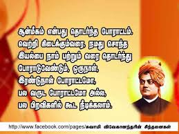 vivekananda quotes in tamil quotesgram