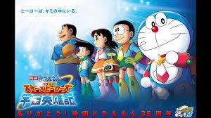 Soundtrack Doraemon 2015 - Nobita và những siêu anh hùng vũ trụ ...