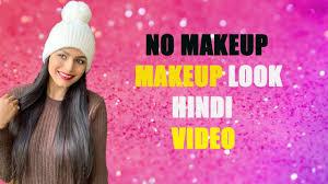 no makeup makeup look tutorial hindi