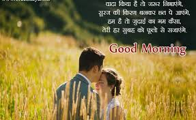 romantic good morning sms for