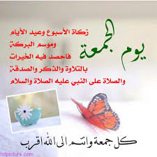 خلفيات يوم الجمعه اجمل صور وخلفيات يوم الجمعه كلام نسوان