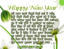 quotes on new year in punjabi