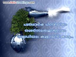 faatradwaicap love quotes malayalam
