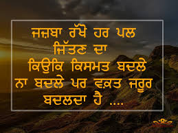 motivational punjabi status in punjabi new collection of best status