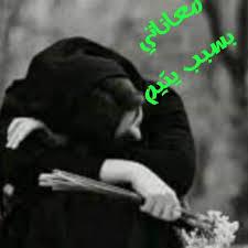 معاناتي بسبب يتيم 10 11 12 13 بقلم قصص عراقية حقيقية كاملة