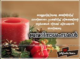 happy birthday wishes and quotes in malayalam