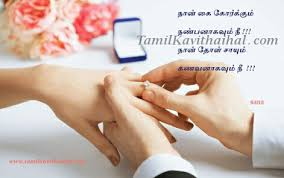 ring latest tamil quotes and best kavithaigal