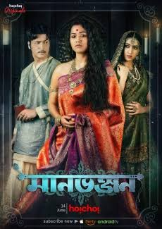 Manbhanjan (2019) Season 1 Complete 480p HEVC HDRip x265 AAC [Dual Audio] [Hindi or Bengali] [150MB] Full Indian Show