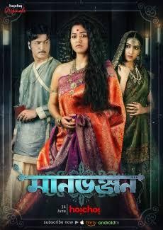 Manbhanjan (2019) Season 1 Complete 480p HEVC HDRip x265 AAC [Dual Audio] [Hindi or Bengali] [150MB] Full Indian Show