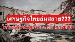 เศรษฐกิจไทยจะล่มสลายหรือไม่??!  ในวิกฤติเศรษฐกิจตกต่ำซบเซาครั้งใหญ่สุดทั่วโลก!!! ดูอย่างไร???! - YouTube