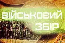 Платники Луганщини перерахували понад 75 млн грн військового збору