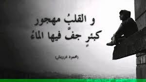 شعر شعبي حزين عن الصديق و خواطر حزينة صور حزينه Youtube