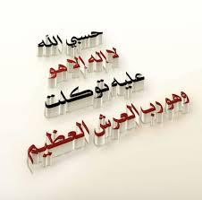خلفيات دينيه للواتس اب بطاقات اسلاميه للميديا حبيبي