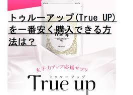 トゥルーアップ(True UP)を一番安く購入できる方法は? | ビューティー ...