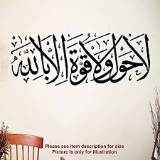 Amazon Com La Hawla Wala Quwwatai Quran Ayat Arabic Wall Sticker Dua Islamic Wall Decals Muslim Home Decor Islamic Quotes Vinyl Wall Stickers Handmade