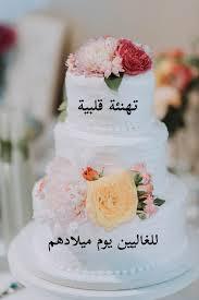 صور تورتة عيد ميلاد مع أجمل رسائل تهنئة بأعياد الميلاد نجوم مصرية