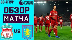 Ливерпуль - Астон Вилла Обзор Матча АПЛ 05.07.2020 - YouTube