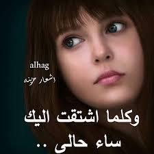 اشعار حزينه اشعار حزينه Added A New Photo Facebook