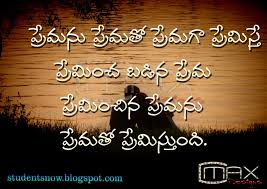 love quotes in kannada prema telugu love quote image studentsnowin