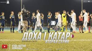 Новый выпуск сериала Rostov TV о приключениях команды в Катаре ...