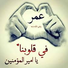 صور اسماء عمر خلفيات جميلة مزخرفة لاسم عمر اغراء القلوب