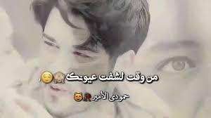 حالات واتس اب للعشاق أحلى أغاني عراقي حب وغرام 2019 Youtube