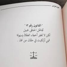 أكثر من 60 قانون حياة من مجلة قوانين خلفيات حكم اقتباسات أقوال صورة 12 Words Quotes Feelings Words Wisdom Quotes