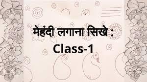 mehandi design first class