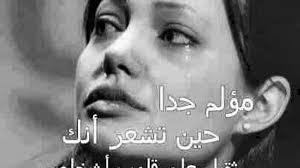 صور حزينة حزن وعتاب وكلمات عشق