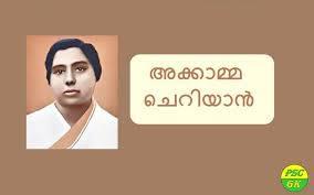 Accamma Cherian - Kerala Renaissance Leaders - Kerala PSC GK Questions