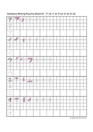 katakana writing practice characters