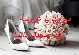 اجمل خلفيات زواج للواتس لتهنئي العروسين على طريقتك Yasmina