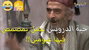 ابو نجيب البخيل كي ف عحفيدو لان و متلو بس يا ترى شو عمايل ابنو