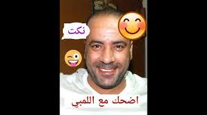 نكت الفنان محمد سعد اللمبي اضحك مع اللمبي محمد سعد نكت مضحكة جدا