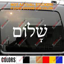 Shalom Jewish Israel Hebrew Decal Sticker Car Vinyl Pick Size Color No Bkgrd Car Stickers Aliexpress