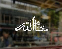 Islamic Car Decals Etsy
