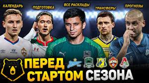 Главное перед возобновлением сезона РПЛ - ЦСКА, Ростов, Краснодар ...
