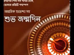 bengali birthday e cards videos হিন্দি বাংলা