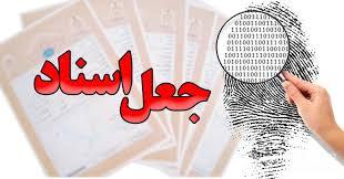 نتیجه تصویری برای کاریکاتور سند جعلی